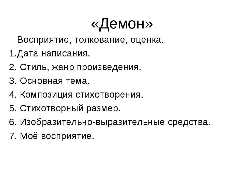 «Демон» Восприятие, толкование, оценка. 1.Дата написания. 2. Стиль, жанр прои...