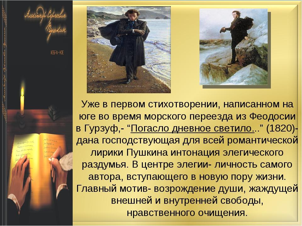 Уже в первом стихотворении, написанном на юге во время морского переезда из Ф...