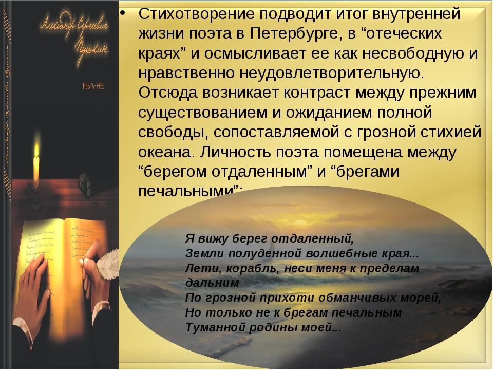 """Стихотворение подводит итог внутренней жизни поэта в Петербурге, в """"отеческих..."""