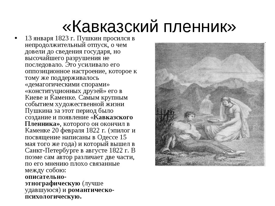 «Кавказский пленник» 13 января 1823 г. Пушкин просился в непродолжительный о...