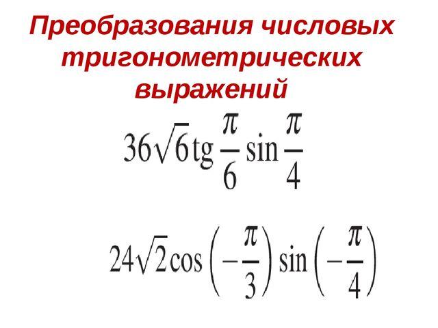 Преобразования числовых тригонометрических выражений