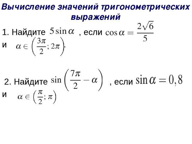 1.Найдите  , если  и . 2. Найдите , если и . Вычисление значений тригон...