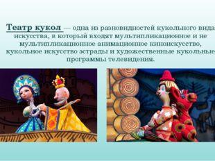 Театр кукол — одна из разновидностей кукольного вида искусства, в который вхо