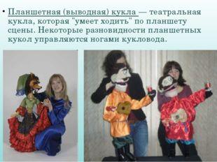 """Планшетная (выводная) кукла — театральная кукла, которая """"умеет ходить"""" по пл"""