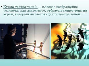 Кукла театра теней — плоское изображение человека или животного, отбрасывающе