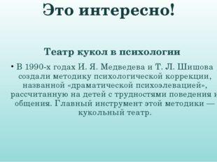 Это интересно! Театр кукол в психологии В 1990-х годах И. Я. Медведева и Т. Л