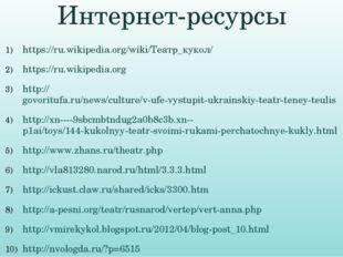 Интернет-ресурсы https://ru.wikipedia.org/wiki/Театр_кукол/ https://ru.wikipe