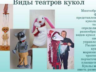 Виды театров кукол Многообразие форм представления в кукольном театре определ