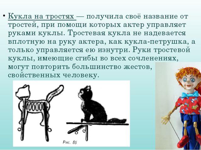 Кукла на тростях — получила своё название от тростей, при помощи которых акте...