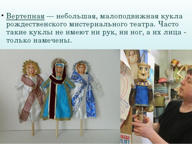 Вертепная — небольшая, малоподвижная кукла рождественского мистериального теа...