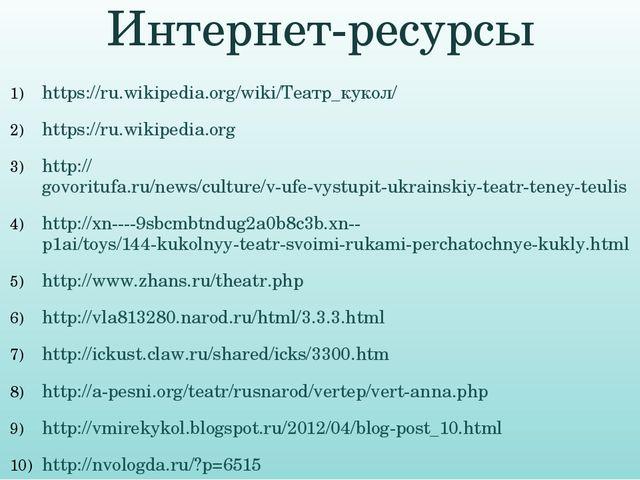 Интернет-ресурсы https://ru.wikipedia.org/wiki/Театр_кукол/ https://ru.wikipe...