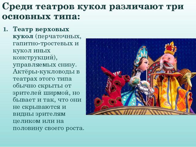 Среди театров кукол различают три основных типа: Театр верховых кукол (перчат...