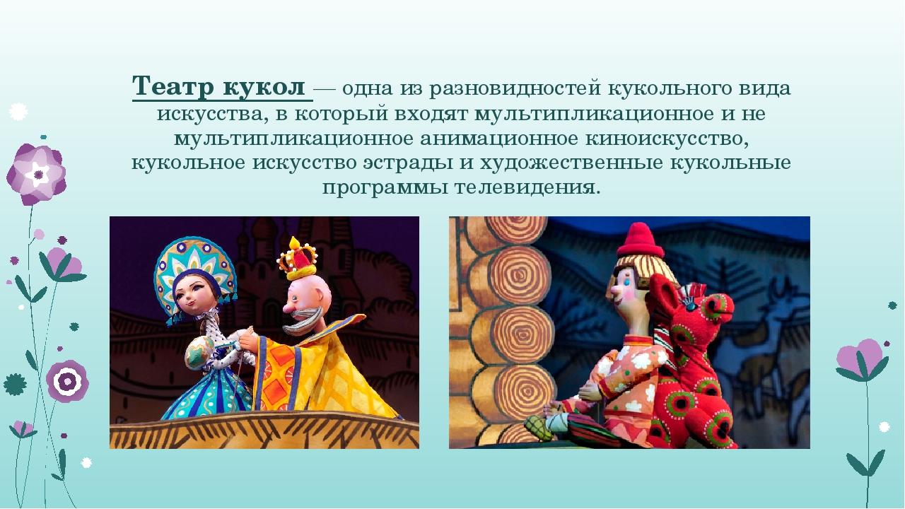 Театр кукол — одна из разновидностей кукольного вида искусства, в который вхо...