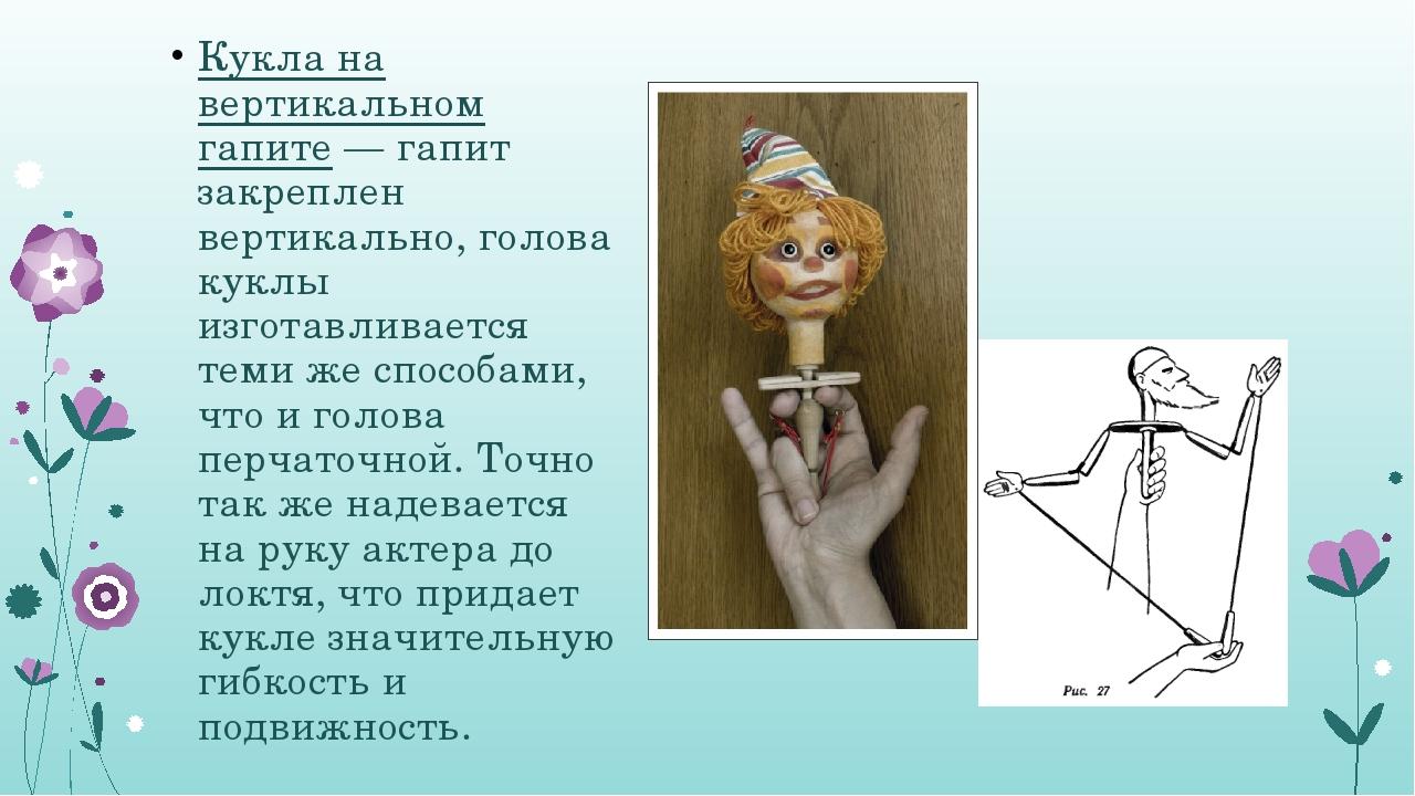 Кукла на вертикальном гапите — гапит закреплен вертикально, голова куклы изго...
