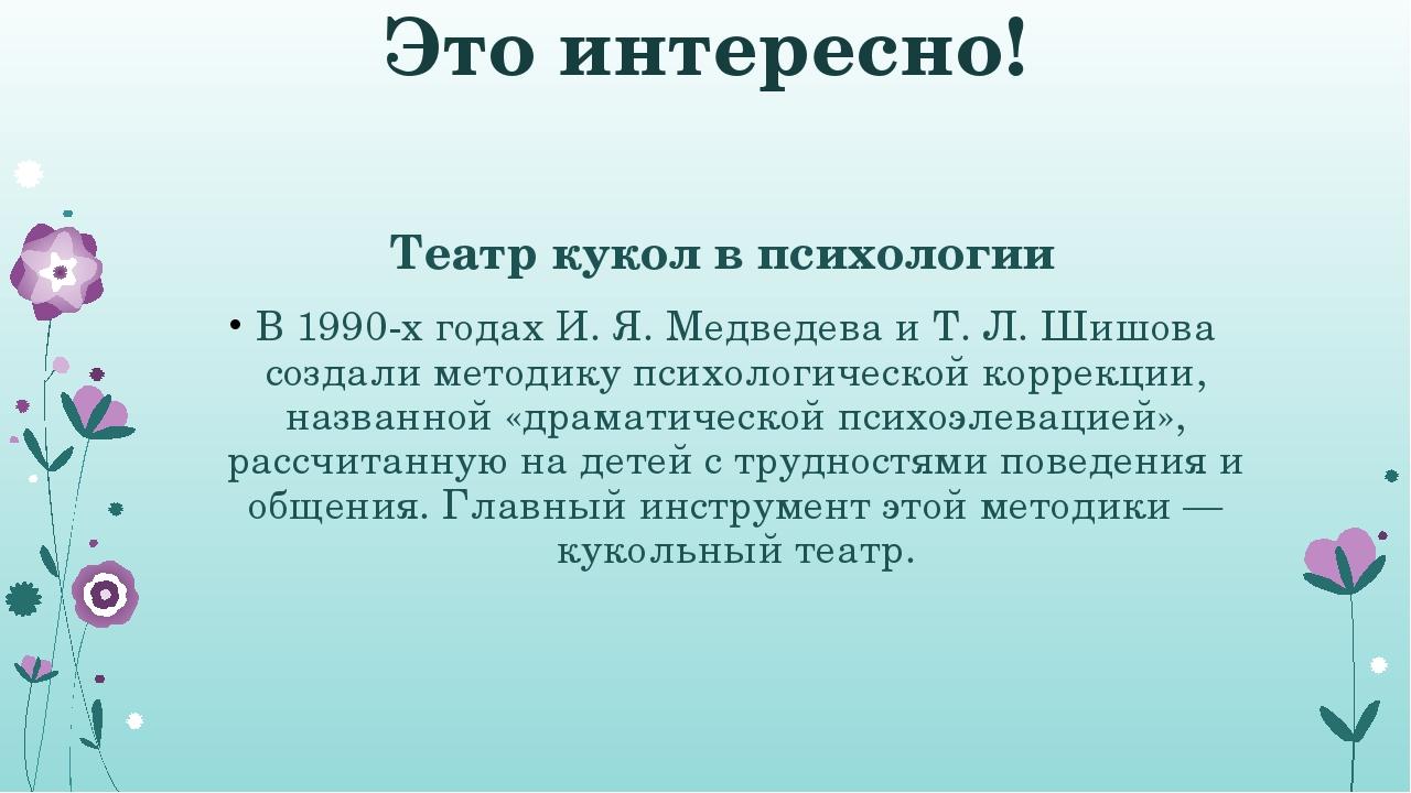Это интересно! Театр кукол в психологии В 1990-х годах И. Я. Медведева и Т. Л...