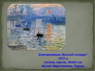 """Впечатление, Восход солнца"". 1872 г. Холст, масло, 48x63 см. Музей Мармоттан"