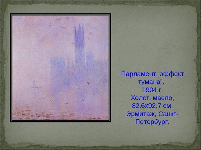 """Парламент, эффект тумана"""". 1904 г. Холст, масло, 82.6x92.7 см. Эрмитаж, Санкт..."""