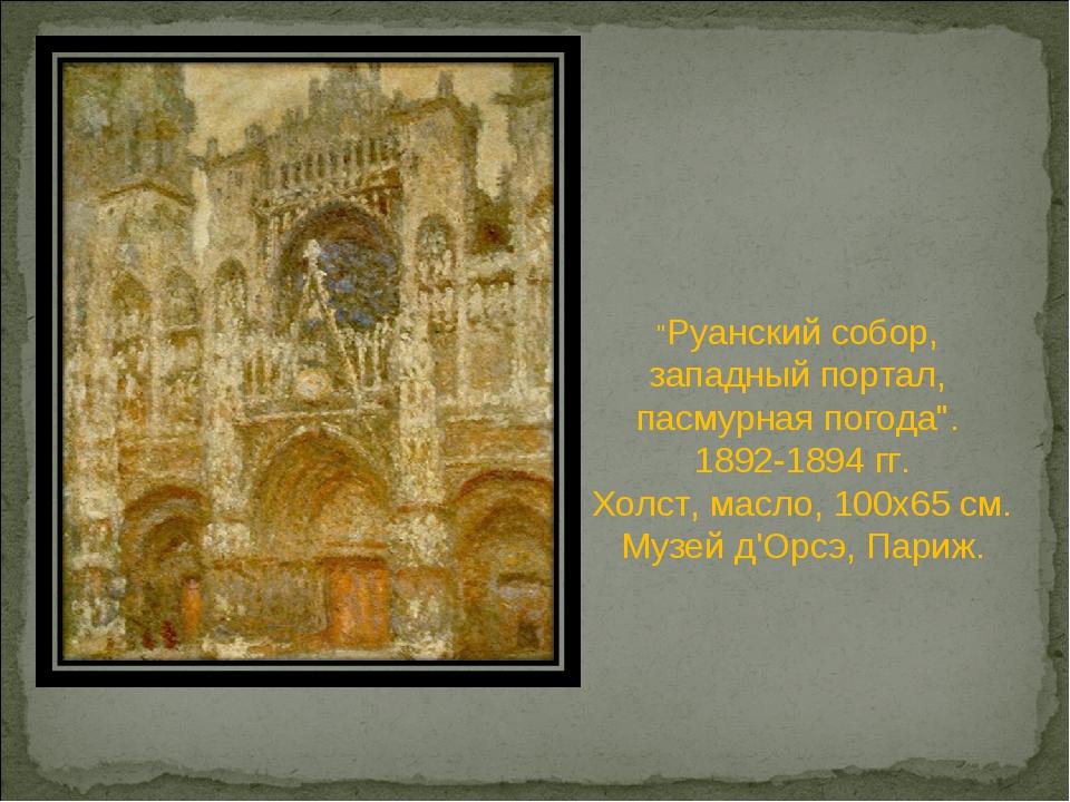 """""""Руанский собор, западный портал, пасмурная погода"""". 1892-1894 гг. Холст, мас..."""