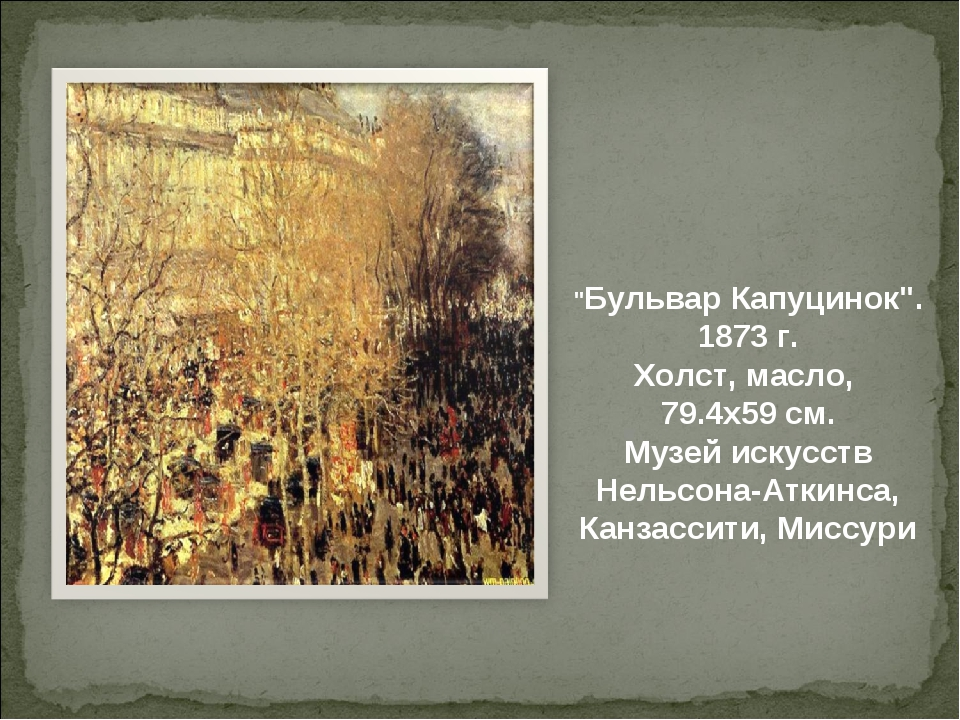 """""""Бульвар Капуцинок"""". 1873 г. Холст, масло, 79.4x59 см. Музей искусств Нельсон..."""