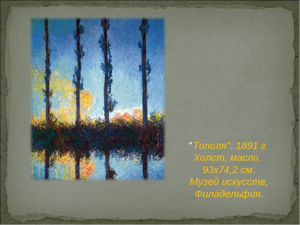"""""""Тополя"""". 1891 г. Холст, масло. 93х74,2 см. Музей искусств, Филадельфия."""
