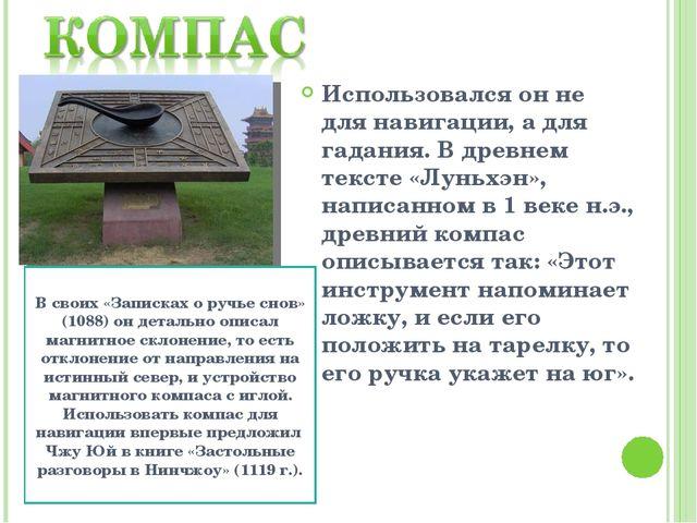 Использовался он не для навигации, а для гадания. В древнем тексте «Луньхэн»,...