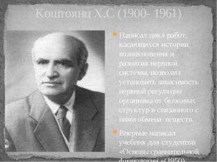 Коштоянц Х.С (1900- 1961) Написал цикл работ, касающихся истории возникновени