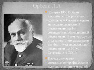Орбели Л.А 7 марта 1956 Орбели выступил с программным докладом «Основные зада