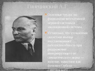 Гинецинский А.Г Основные труды по физиологии вегетативной нервной системы и э