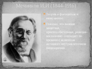 Мечников И.И (1844-1916) Теория о фагоцитозе и иммунитете. Показал, что важна