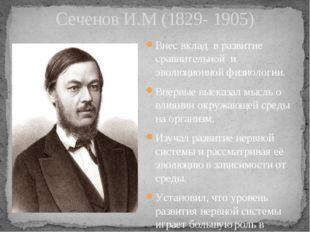 Сеченов И.М (1829- 1905) Внес вклад в развитие сравнительной и эволюционной ф