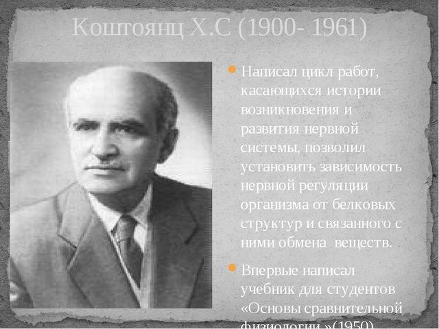 Коштоянц Х.С (1900- 1961) Написал цикл работ, касающихся истории возникновени...