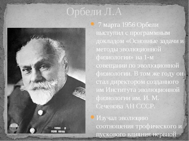 Орбели Л.А 7 марта 1956 Орбели выступил с программным докладом «Основные зада...