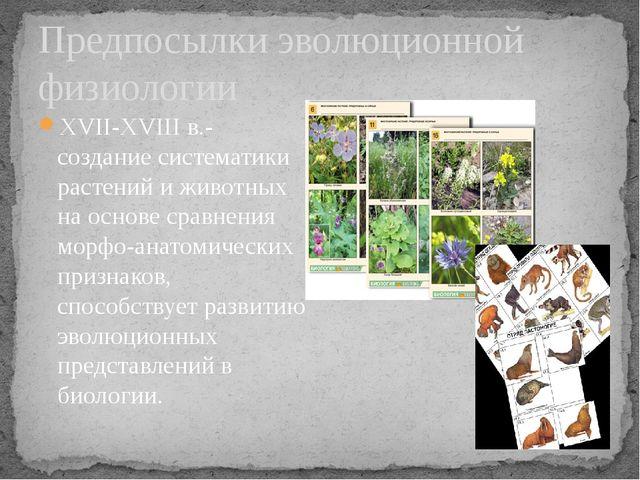 Предпосылки эволюционной физиологии XVII-XVIII в.- создание систематики расте...