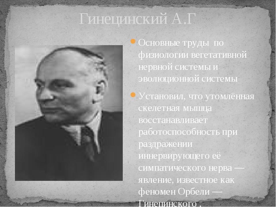 Гинецинский А.Г Основные труды по физиологии вегетативной нервной системы и э...