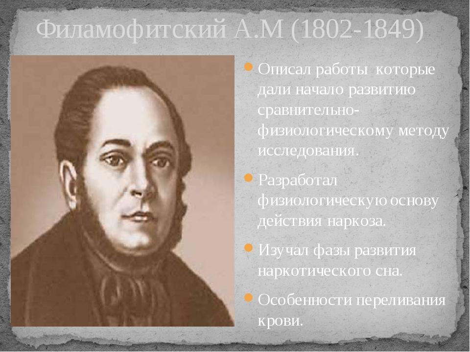 Филамофитский А.М (1802-1849) Описал работы которые дали начало развитию сра...