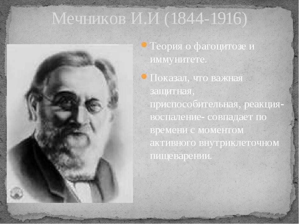Мечников И.И (1844-1916) Теория о фагоцитозе и иммунитете. Показал, что важна...