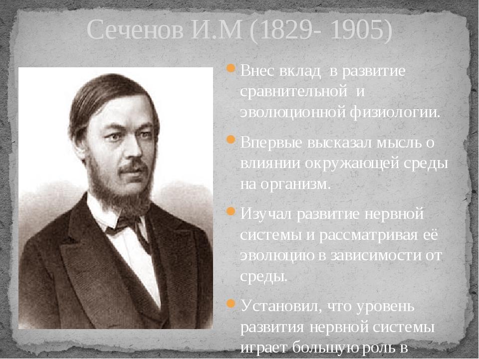 Сеченов И.М (1829- 1905) Внес вклад в развитие сравнительной и эволюционной ф...