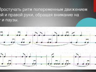 4. Простучать ритм попеременным движением левой и правой руки, обращая вниман