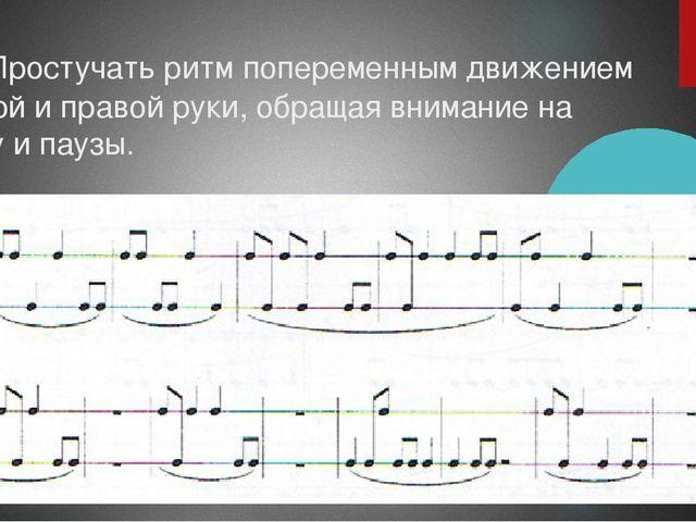 4. Простучать ритм попеременным движением левой и правой руки, обращая вниман...
