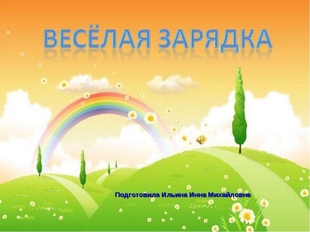 Подготовила Ильина Инна Михайловна