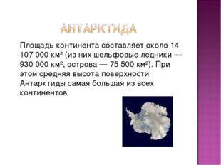 Площадь континента составляет около 14 107 000 км² (из них шельфовые ледники
