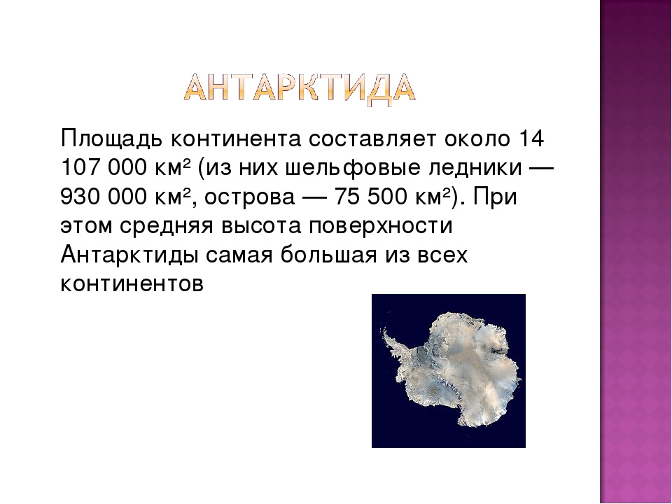 Площадь континента составляет около 14 107 000 км² (из них шельфовые ледники...