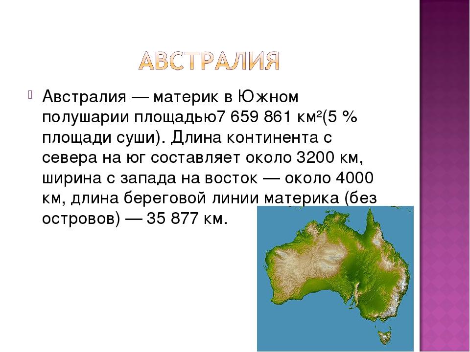 Австралия—материквЮжном полушарииплощадью7 659 861 км²(5% площади суши)...