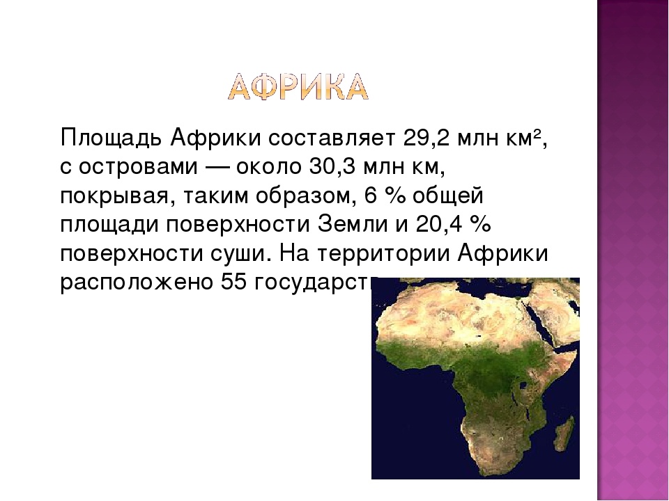 Площадь Африки составляет 29,2млн км², с островами— около 30,3млн км, пок...