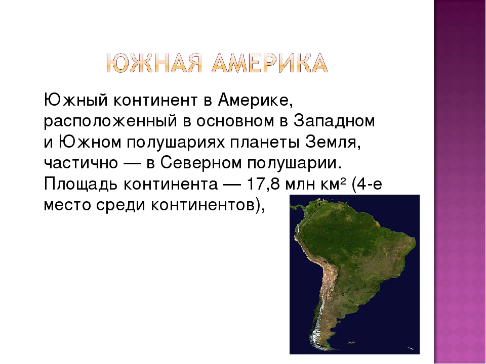 ЮжныйконтинентвАмерике, расположенный в основном в Западном иЮжномполуш...