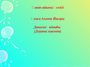Қазан айының сегізі Қожа Ахмет Йасауи Даналық кітабы (Диуани хикмет)