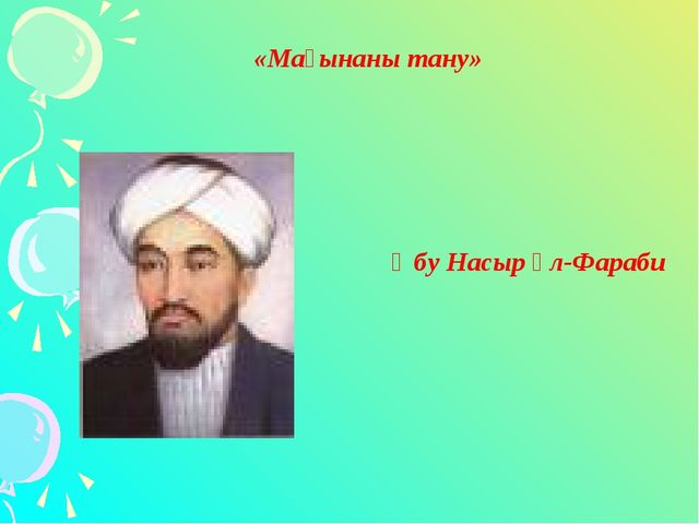 «Мағынаны тану» Әбу Насыр әл-Фараби