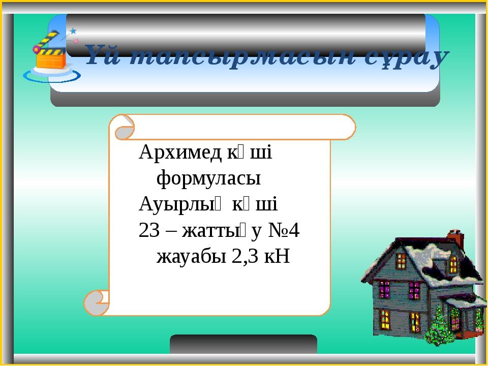 Архимед күші формуласы Ауырлық күші 23 – жаттығу №4 жауабы 2,3 кН Үй тапсырма...