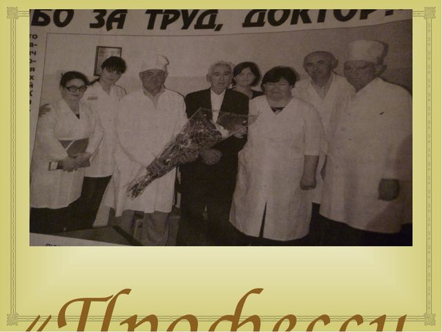 «Профессия хирурга – тяжелый физический труд,-считает мой дедушка Амбалов За...