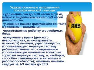 Укажем основные направления психофизической помощи: • удлинение сна до 9-10 ч